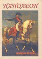 Наполеон. Альманах за 2009г.