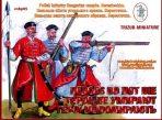 Польская пехота венгерского образца. Берестечко.