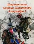 Национальная конница императора Александра I