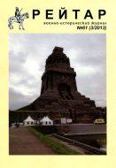 Рейтар. Военно-исторический журнал. N 61