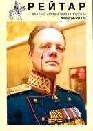 Рейтар. Военно-исторический журнал. N 62