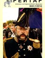 Рейтар. Военно-исторический журнал. N 63