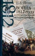 Война 1812 года в отечесвенной историографии