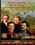 Вышневолоцкий уезд Тверской губернии в Отечественной войне 1812 года