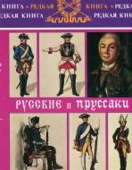 Русские и пруссаки