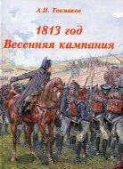 1813 год Весенняя кампания