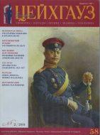 Старый Цейхгауз. Военно-исторический журнал. N 58