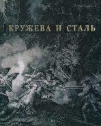 Кружева и Сталь. Заметки о Семилетней войне 1756-1763 годов. Ч III.