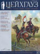 Старый Цейхгауз. Военно-исторический журнал. N 57