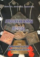 Археология войны 1812 года. Киверные бляхи армии Наполеона.