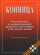 Конница. Соединения и командование русской кавалерии в Великой войне.