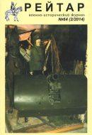 Рейтар. Военно-исторический журнал. N 64