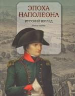 Эпоха Наполеона. Русский взгляд. Книга первая.