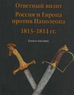 Ответный визит Россия и Европа против Наполеона 1813-1814 гг.