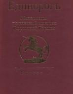 Единорог. Материалы по военной истории Восточной Европы. Выпуск 1