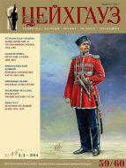 Старый Цейхгауз. Военно-исторический журнал. N 59-60