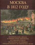 Москва в 1812 году