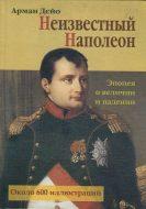 Неизвестный Наполеон