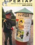 Рейтар. Военно-исторический журнал. N 65