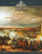Юбилейный альбом посвященный Малоярославецкому сражению