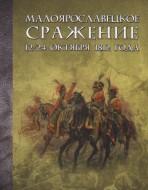 Малоярославецкое сражение 12/24 октября 1812 года