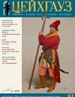 Старый Цейхгауз. Военно-исторический журнал. N 61