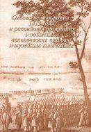 Отечественная война 1812 года  и российская провинция в событиях, человеческих судьбах  музейных коллекциях. ХVIII