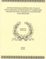 Отечественная война 1812 года  и российская провинция в событиях, человеческих судьбах  музейных коллекциях. ХХ