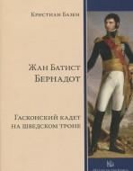Жан Батист Бернадот