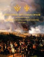 Под сенью двуглавых орлов. Военный союз Австрийской и Российской империй 1813-1815