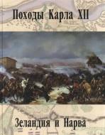 Походы Карла XII. Том 1. Зеландия и Нарва