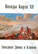 Походы Карла XII. Том 2. Западная Двина и Клишов