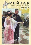 Рейтар. Военно-исторический журнал. N 66