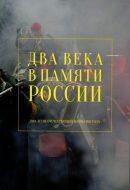 Два века в памяти России