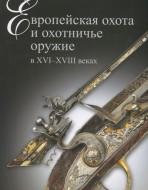 Европейская охота и охотничье оружие в XVI-XVIII веках