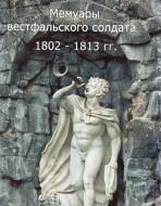 Мемуары вестфальского солдата 1802-1813 гг.