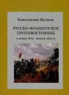 Русско-французское противостояние в конце 1812 —  начале 1813 гг.