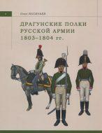 Драгунские полки русской армии 1803-1804 гг.