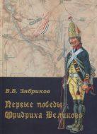 Первые победы Фридриха Великого
