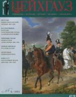 Старый Цейхгауз. Военно-исторический журнал. N 62