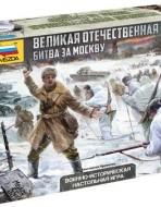 Великая Отечественная. Битва за Москву.