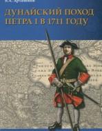 Дунайский поход Петра I в 1711 году