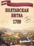 Полтавская битва 1709