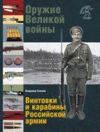 Оружие Великой войны. Винтовки и карабины Российской армии.
