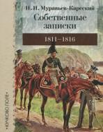 Собственные записки 1811-1816. Муравьев-Карсский