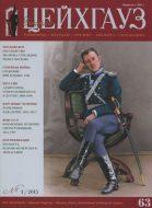 Старый Цейхгауз. Военно-исторический журнал. N 63