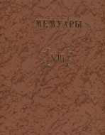 Мемуары. Том VIII