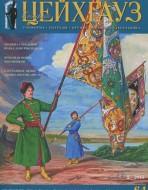 Старый Цейхгауз. Военно-исторический журнал. N 64
