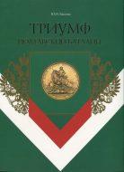 Триумф полтавской битвы