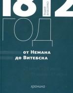 1812 год от Немана до Витебска